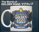 「The World of GOLDEN EGGS」 配信開始記念特製 マグカップ