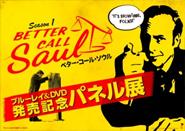 Better Call Saul ベターコール・ソウル ブルーレイ&DVD発売記念 パネル展