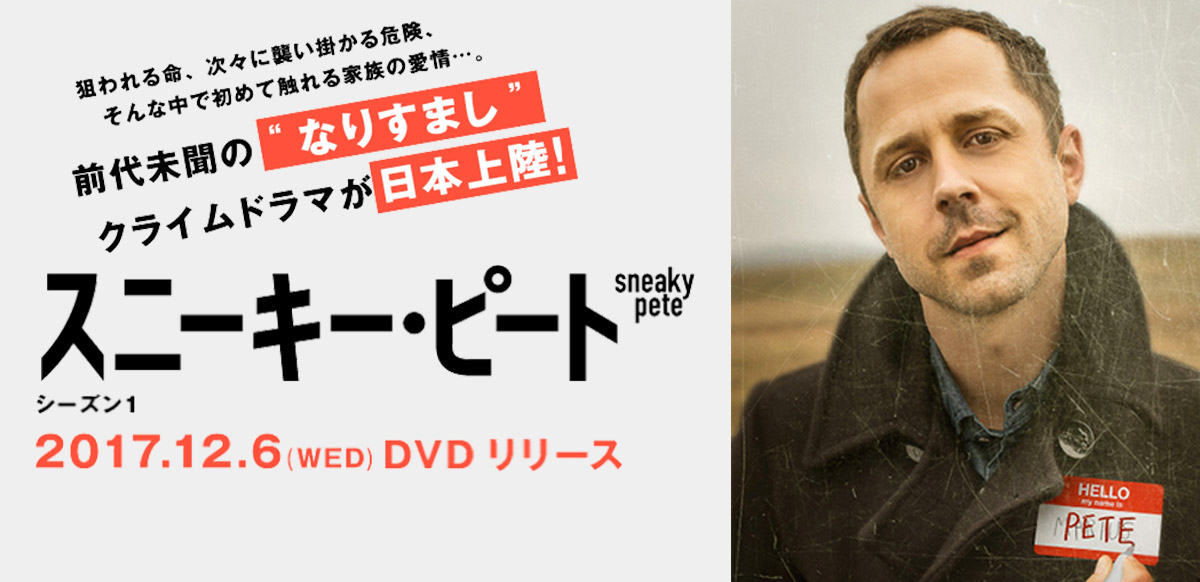 Sneaky Pete スニーキー・ピート シーズン1