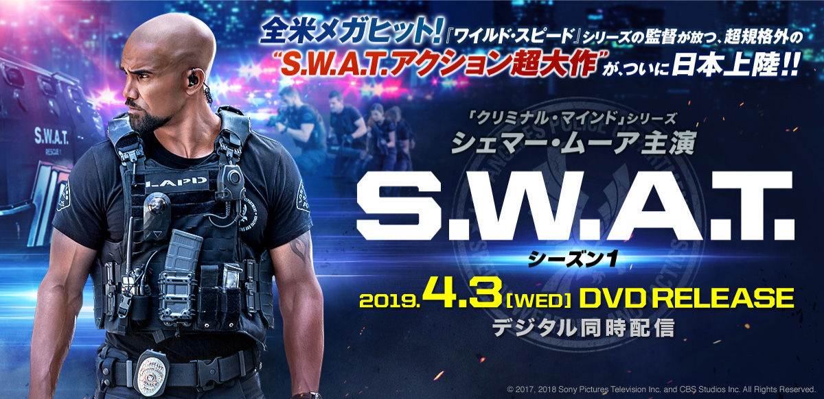 S.W.A.T. S1