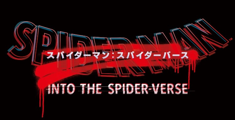 Spider-man : Into The Spider-Verce