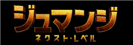 Jumanji Next Revel Logo