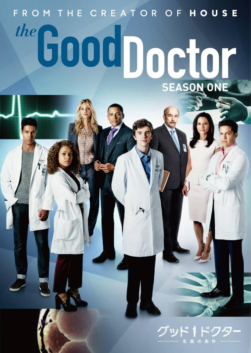 グッド・ドクター 名医の条件 シーズン1 | ソニー・ピクチャーズ公式