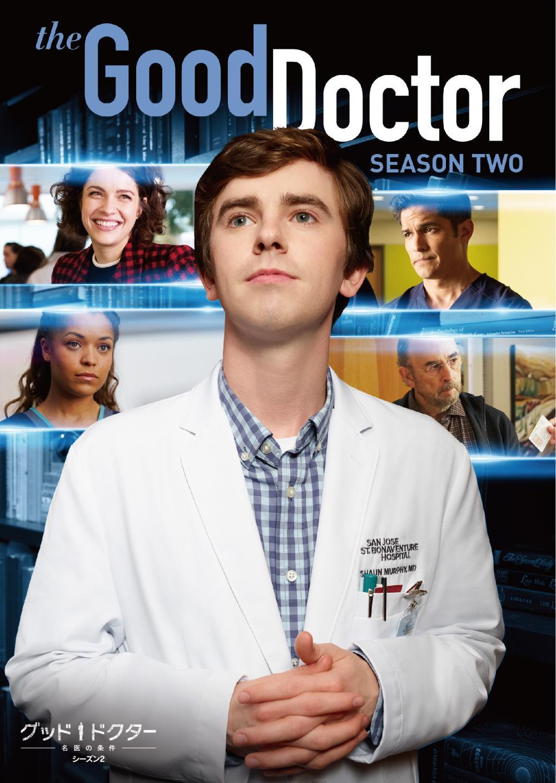 グッド・ドクター 名医の条件 シーズン2 | ソニー・ピクチャーズ公式